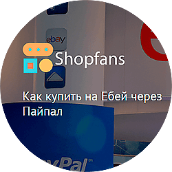 Ebay-Paypal-article