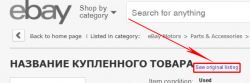 Ebay-see-original-listing (1)